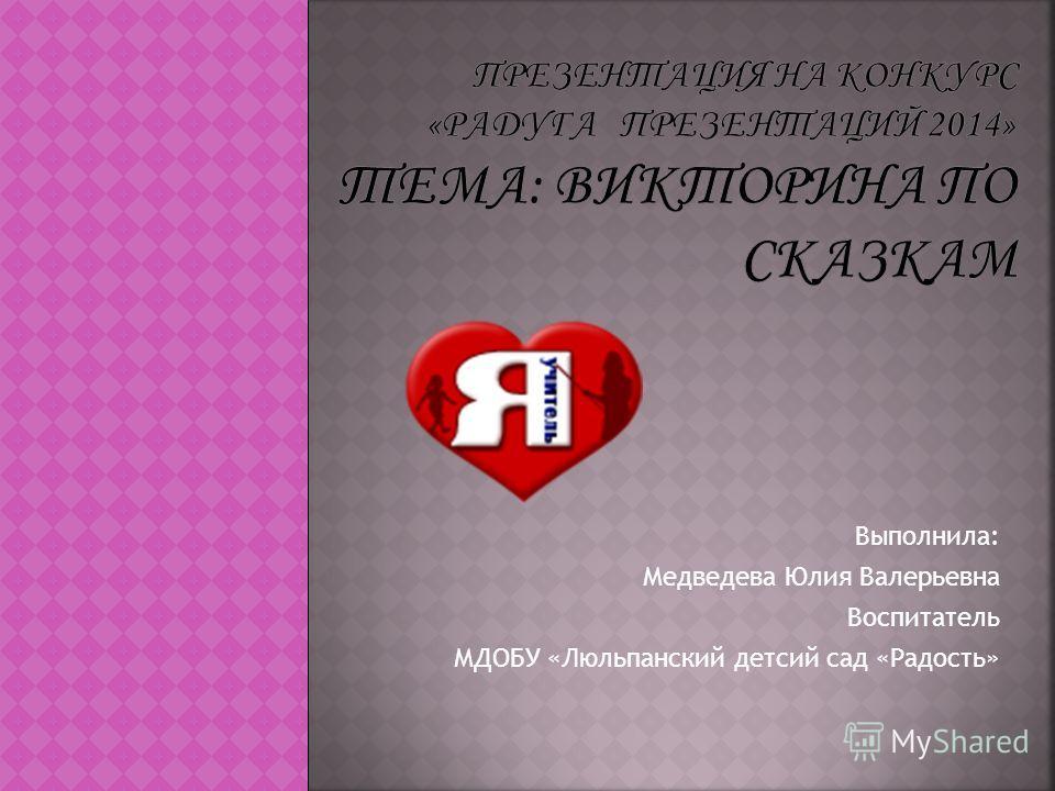 Выполнила: Медведева Юлия Валерьевна Воспитатель МДОБУ «Люльпанский детсий сад «Радость»