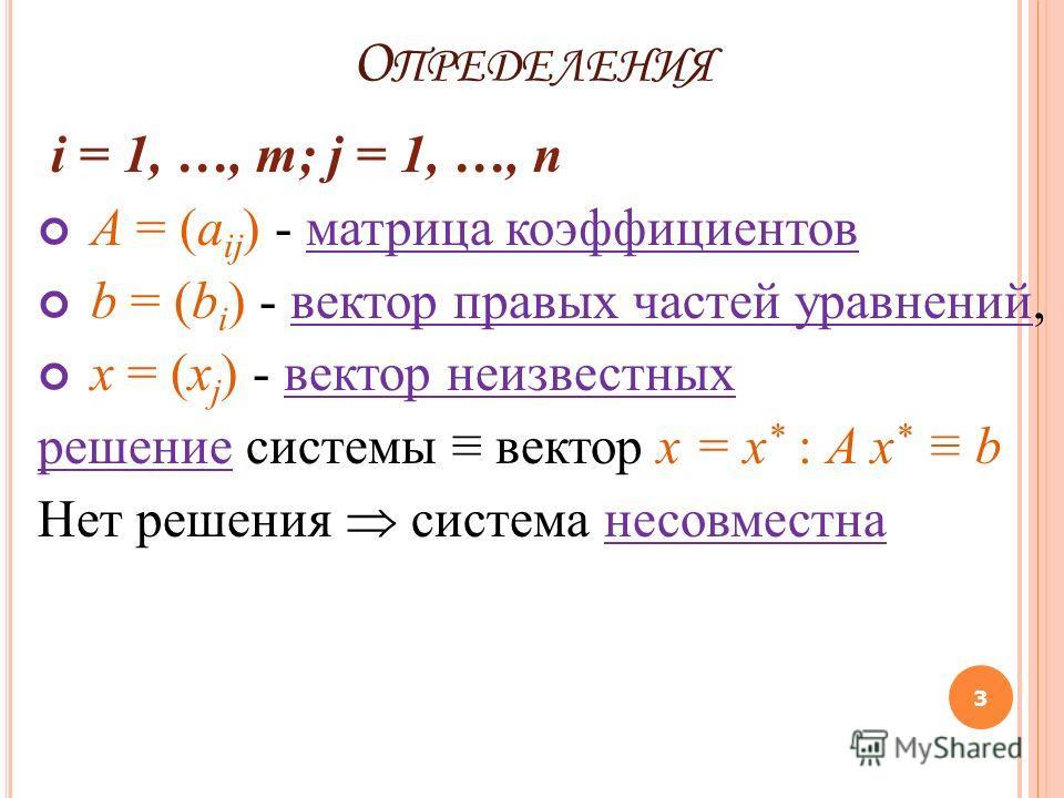 О ПРЕДЕЛЕНИЯ i = 1, …, m; j = 1, …, n A = (a ij ) - матрица коэффициентов b = (b i ) - вектор правых частей уравнений, х = (x j ) - вектор неизвестных решение системы вектор x = x * : A x * b Нет решения система несовместна 3