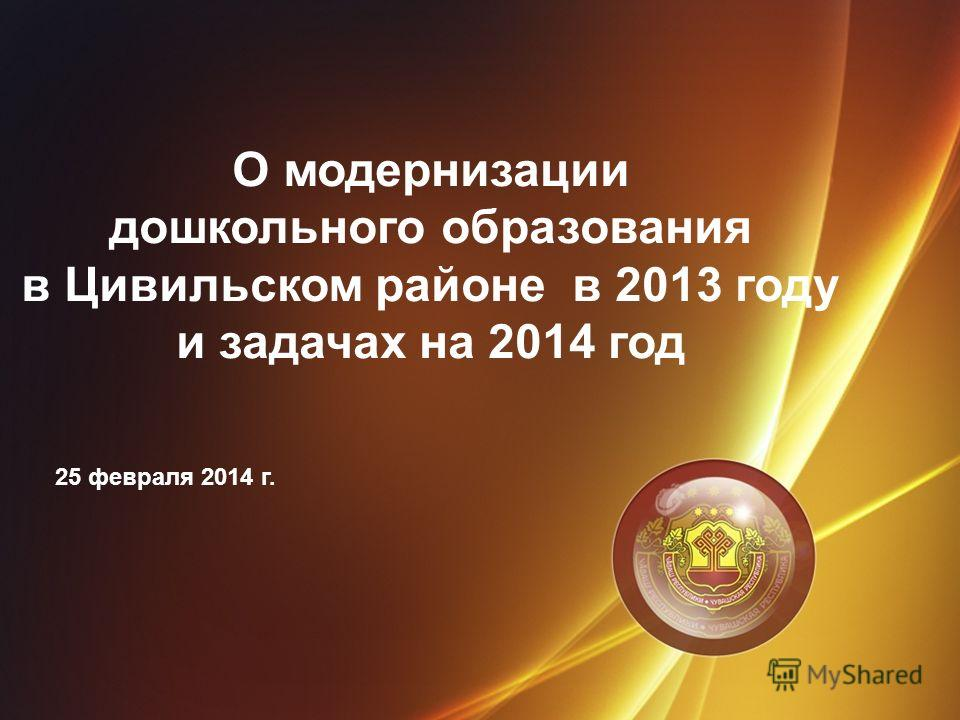 О модернизации дошкольного образования в Цивильском районе в 2013 году и задачах на 2014 год 25 февраля 2014 г.