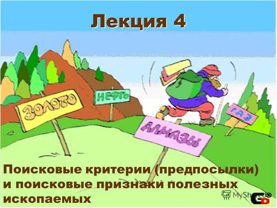 Геофизики-поиски-л-41 Лекция 4 Поисковые критерии (предпосылки) и поисковые признаки полезных ископаемых