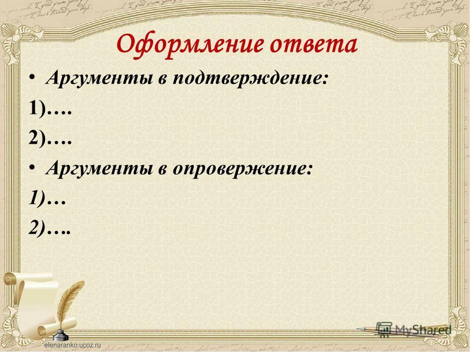 Оформление ответа Аргументы в подтверждение: 1)…. 2)…. Аргументы в опровержение: 1)… 2)….