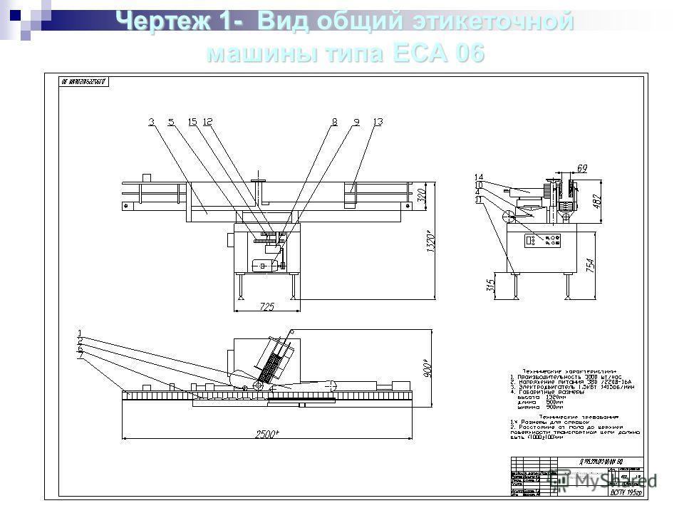 Чертеж 1- Вид общий этикеточной машины типа ЕСА 06