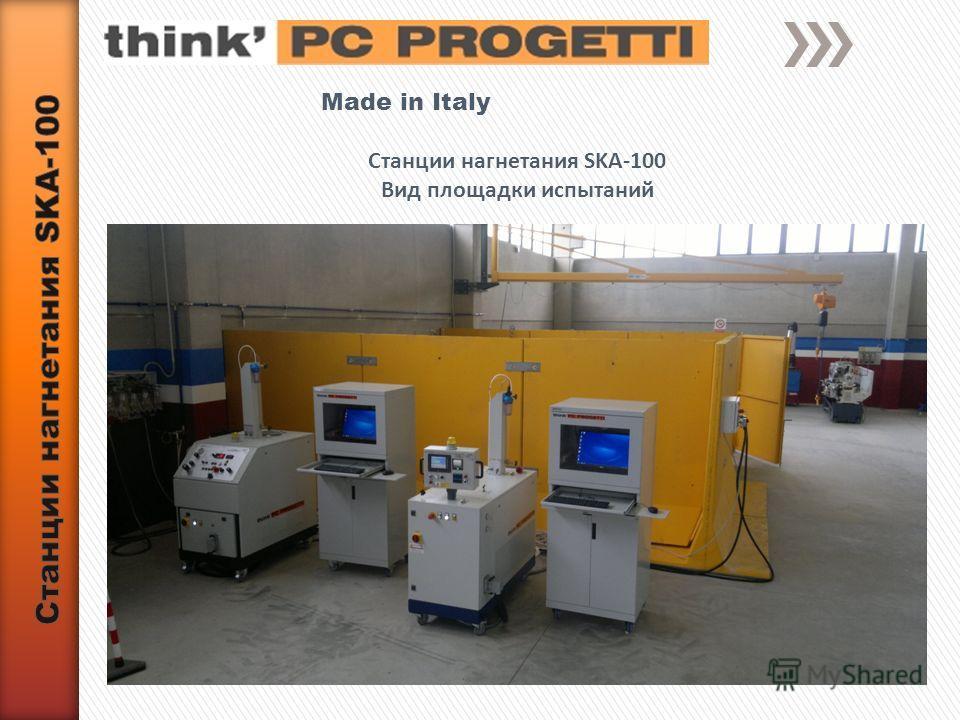 Made in Italy Станции нагнетания SKA-100 Вид площадки испытаний
