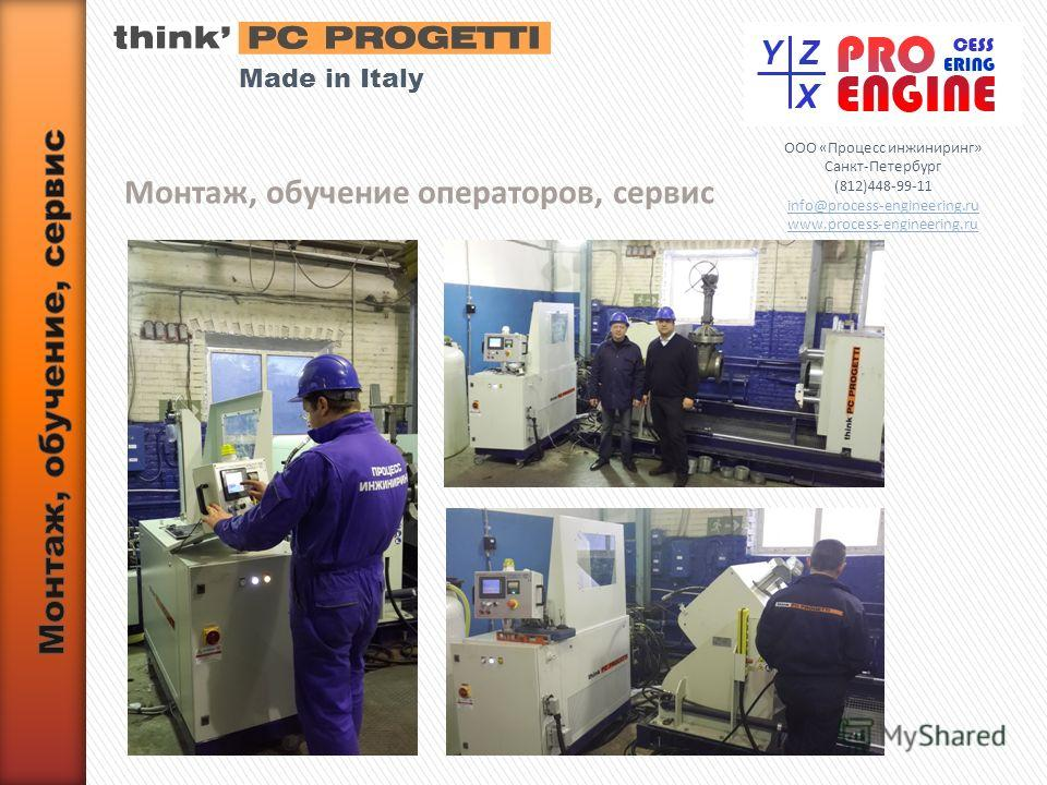 Монтаж, обучение операторов, сервис Made in Italy ООО «Процесс инжиниринг» Санкт-Петербург (812)448-99-11 info@process-engineering.ru www.process-engineering.ru