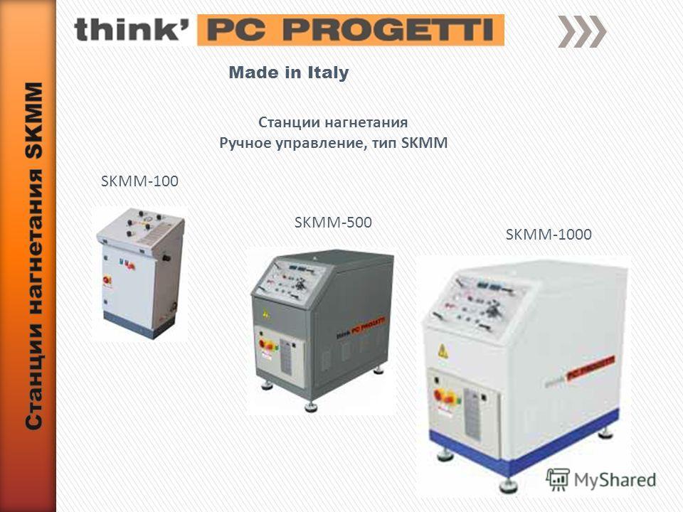 Made in Italy Станции нагнетания Ручное управление, тип SKMM SKMM-100 SKMM-500 SKMM-1000