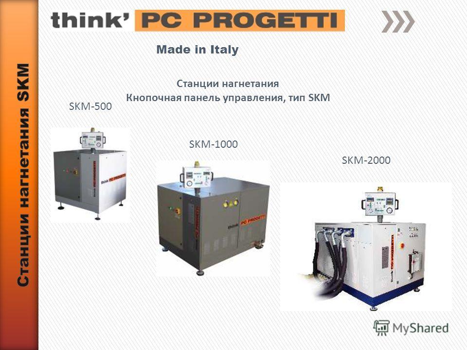 Made in Italy Станции нагнетания Кнопочная панель управления, тип SKM SKM-500 SKM-1000 SKM-2000