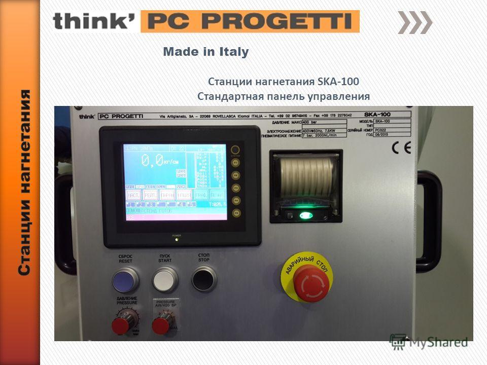Made in Italy Станции нагнетания SKA-100 Стандартная панель управления
