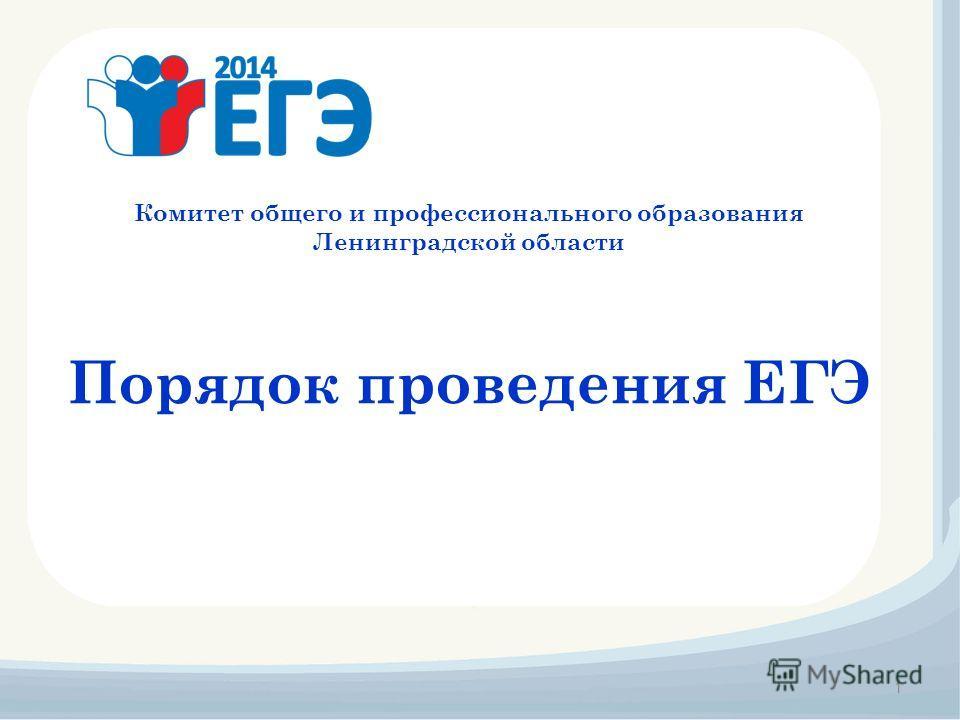 1 Комитет общего и профессионального образования Ленинградской области Порядок проведения ЕГЭ