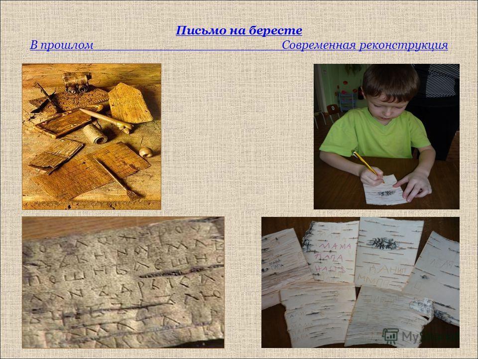 Письмо на бересте В прошлом Современная реконструкция
