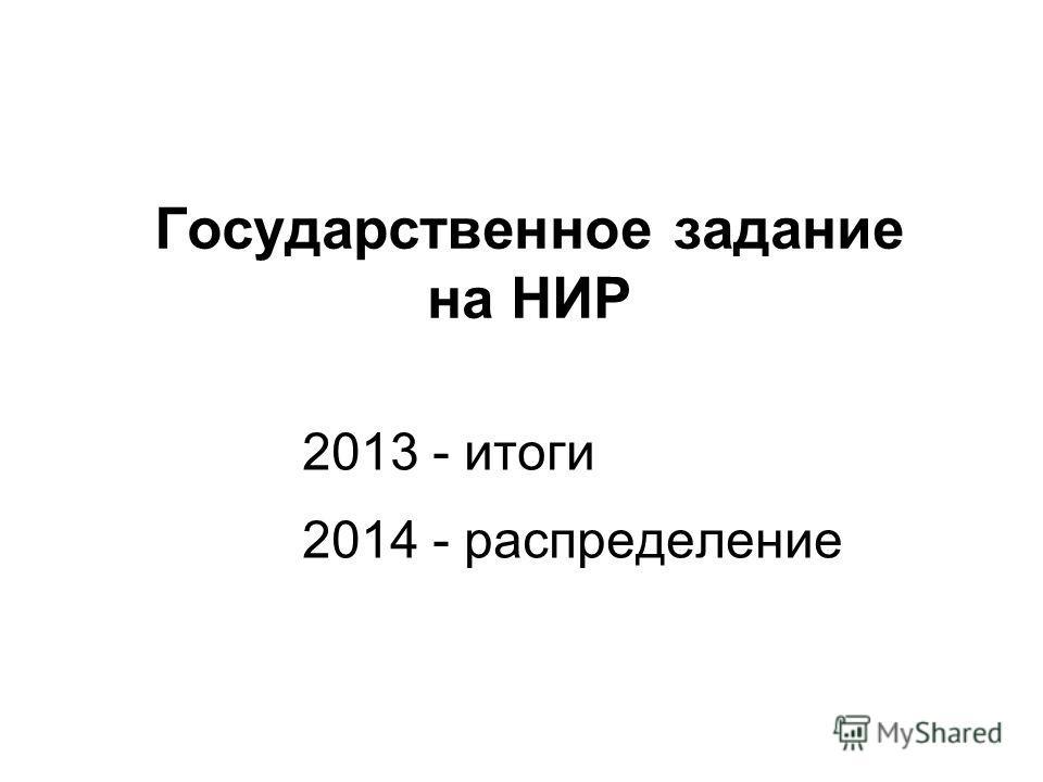 Государственное задание на НИР 2013 - итоги 2014 - распределение