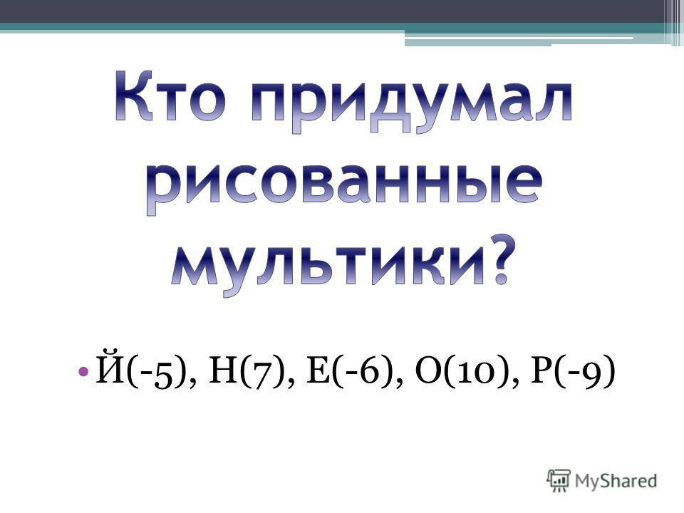 Й(-5), Н(7), Е(-6), О(10), Р(-9)