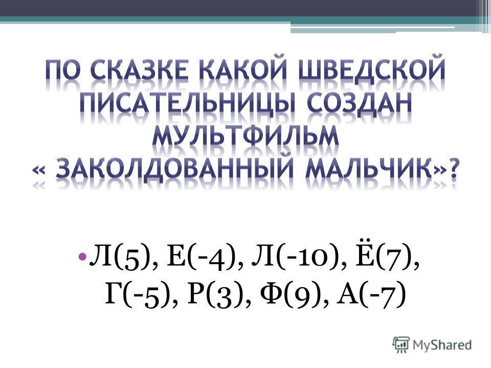 Л(5), Е(-4), Л(-10), Ё(7), Г(-5), Р(3), Ф(9), А(-7)