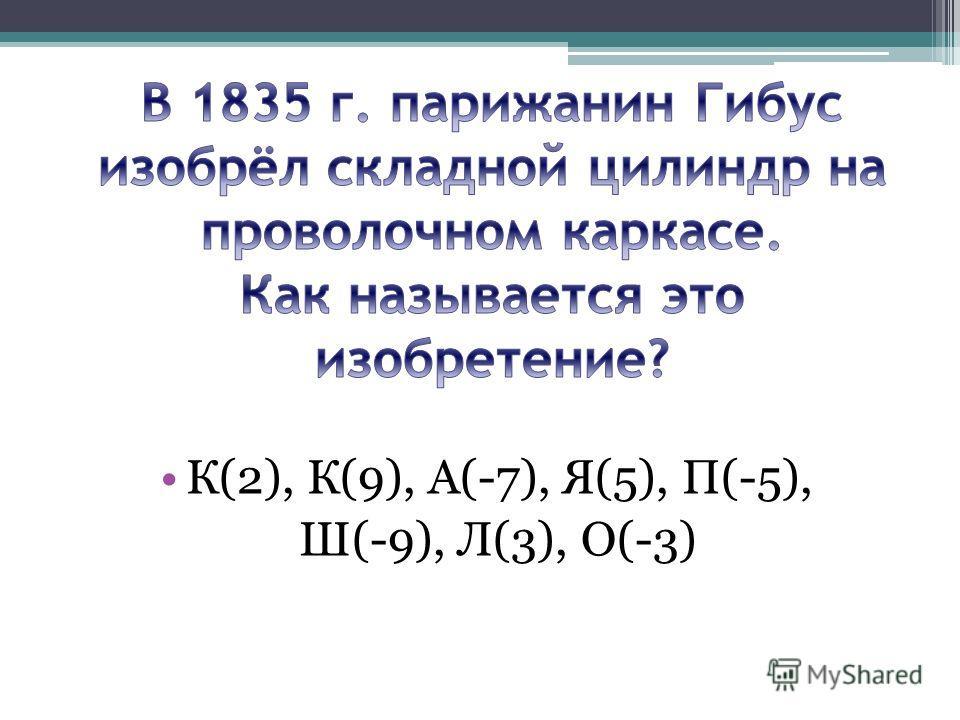 К(2), К(9), А(-7), Я(5), П(-5), Ш(-9), Л(3), О(-3)