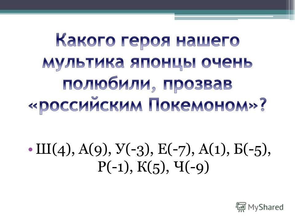 Ш(4), А(9), У(-3), Е(-7), А(1), Б(-5), Р(-1), К(5), Ч(-9)