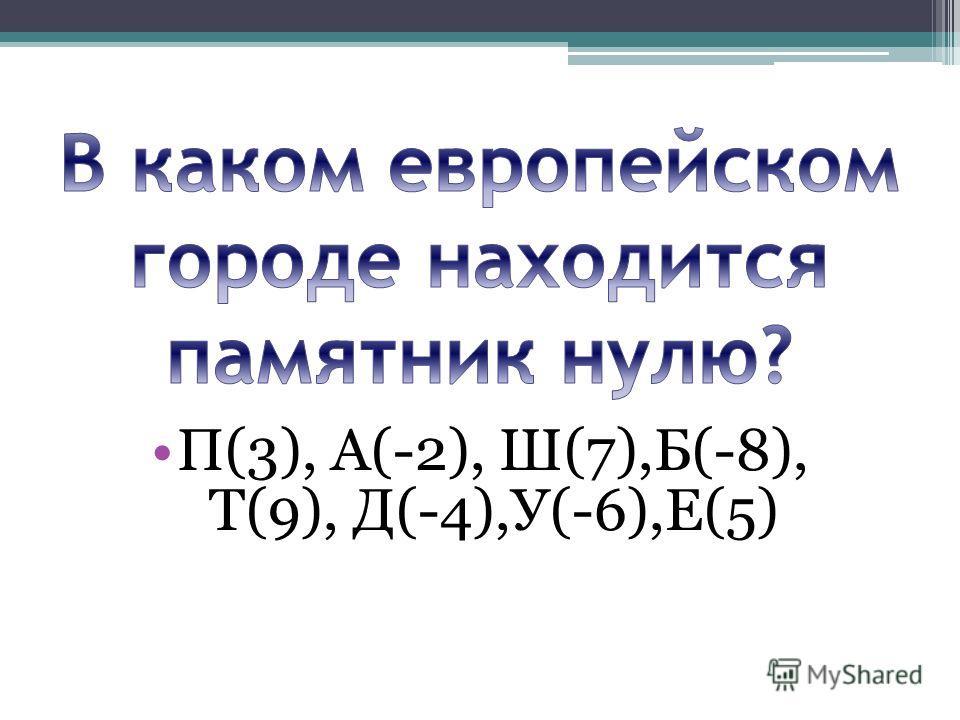 П(3), А(-2), Ш(7),Б(-8), Т(9), Д(-4),У(-6),Е(5)