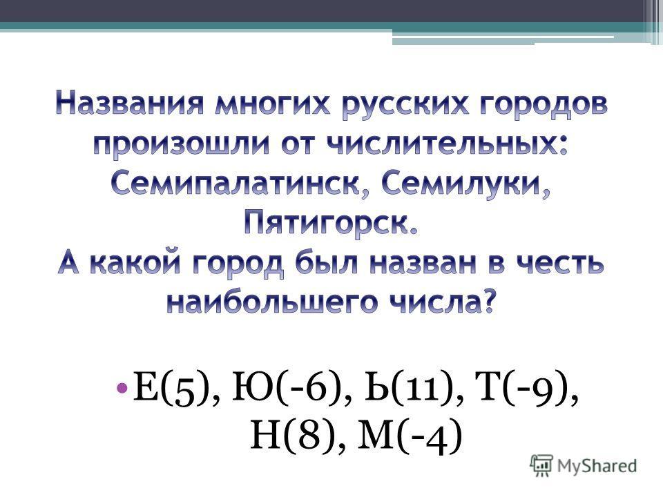 Е(5), Ю(-6), Ь(11), Т(-9), Н(8), М(-4)