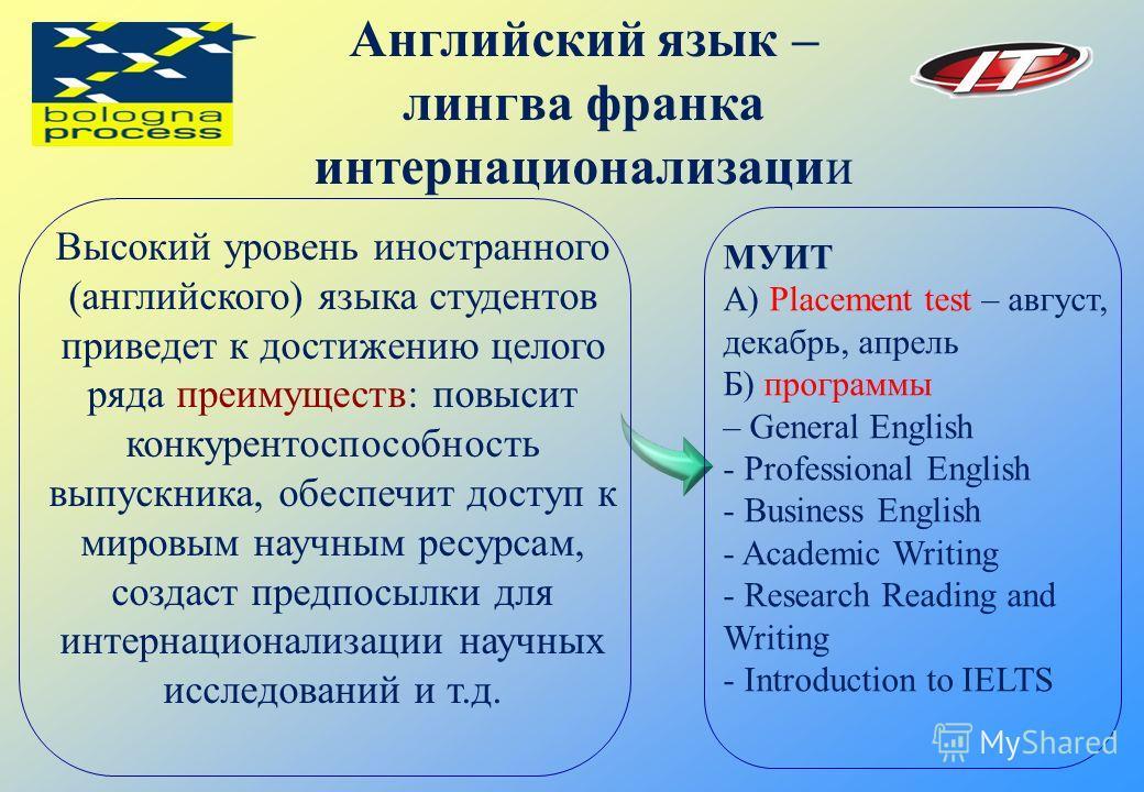 Высокий уровень иностранного (английского) языка студентов приведет к достижению целого ряда преимуществ: повысит конкурентоспособность выпускника, обеспечит доступ к мировым научным ресурсам, создаст предпосылки для интернационализации научных иссле