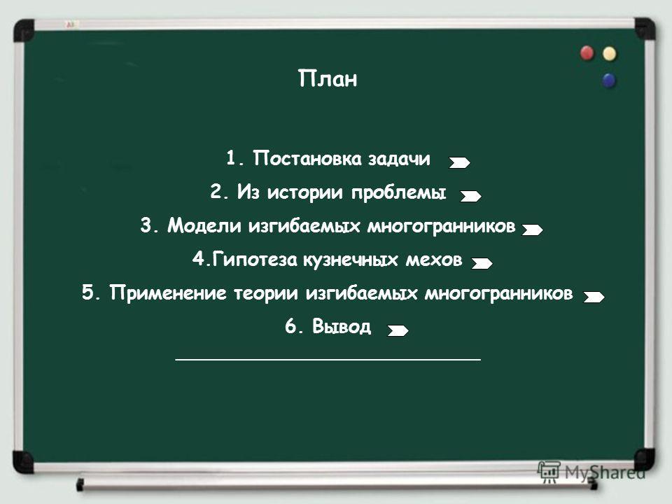 План 1. Постановка задачи 2. Из истории проблемы 3. Модели изгибаемых многогранников 4.Гипотеза кузнечных мехов 5. Применение теории изгибаемых многогранников 6. Вывод _________________________________