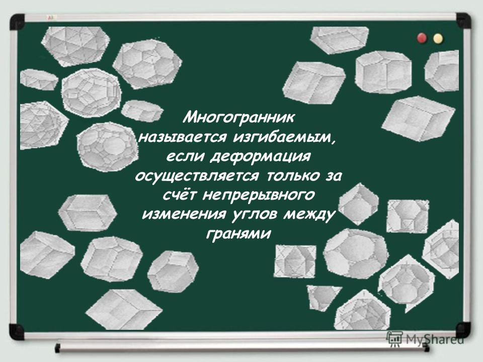 Многогранник называется изгибаемым, если деформация осуществляется только за счёт непрерывного изменения углов между гранями