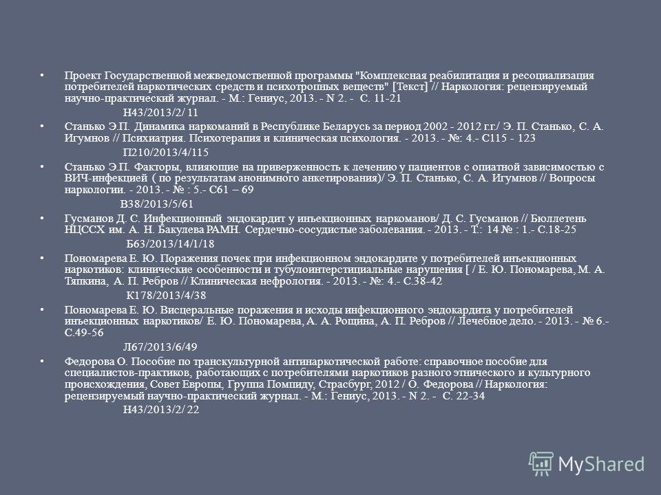 Проект Государственной межведомственной программы