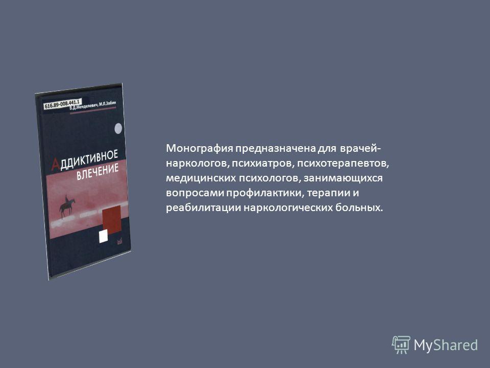 Монография предназначена для врачей- наркологов, психиатров, психотерапевтов, медицинских психологов, занимающихся вопросами профилактики, терапии и реабилитации наркологических больных.