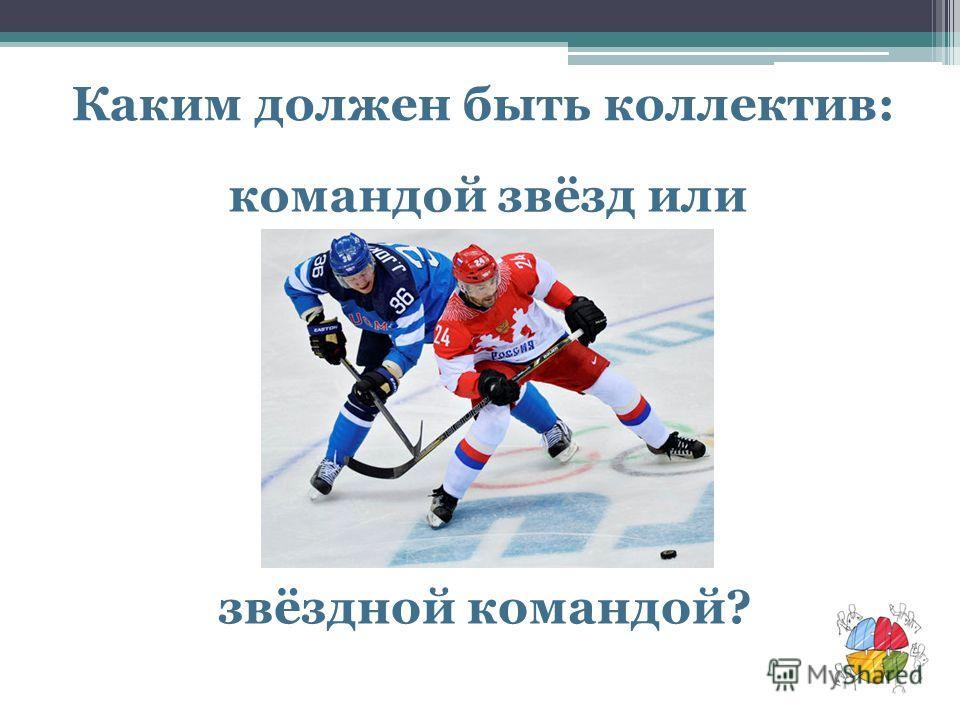 Каким должен быть коллектив: командой звёзд или звёздной командой?