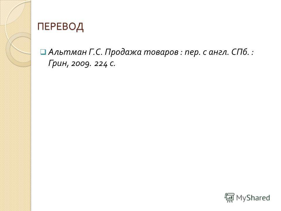 ПЕРЕВОД Альтман Г. С. Продажа товаров : пер. с англ. СПб. : Грин, 2009. 224 с.