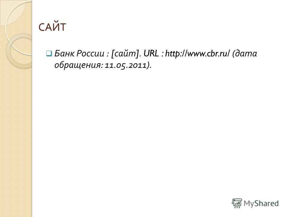 САЙТ Банк России : [ сайт ]. URL : http://www.cbr.ru/ ( дата обращения : 11.05.2011).