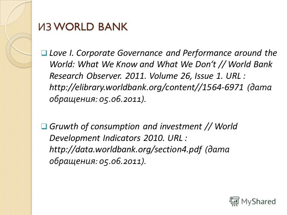 ИЗ WORLD BANK Love I. Corporate Governance and Performance around the World: What We Know and What We Dont // World Bank Research Observer. 2011. Volume 26, Issue 1. URL : http://elibrary.worldbank.org/content//1564-6971 ( дата обращения : 05.06.2011
