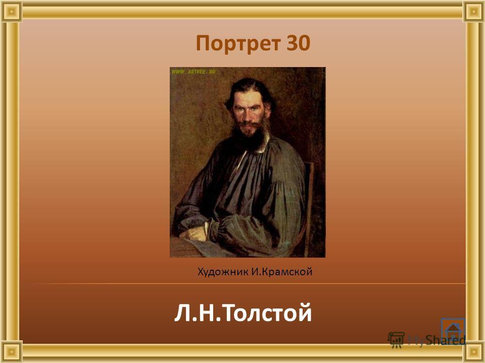 Портрет 30 Л.Н.Толстой Художник И.Крамской