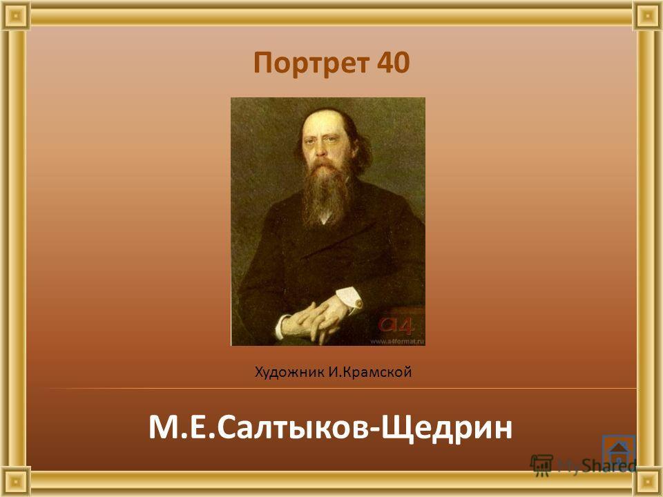 Портрет 40 М.Е.Салтыков-Щедрин Художник И.Крамской