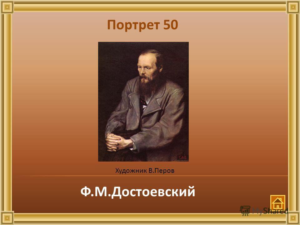 Портрет 50 Ф.М.Достоевский Художник В.Перов