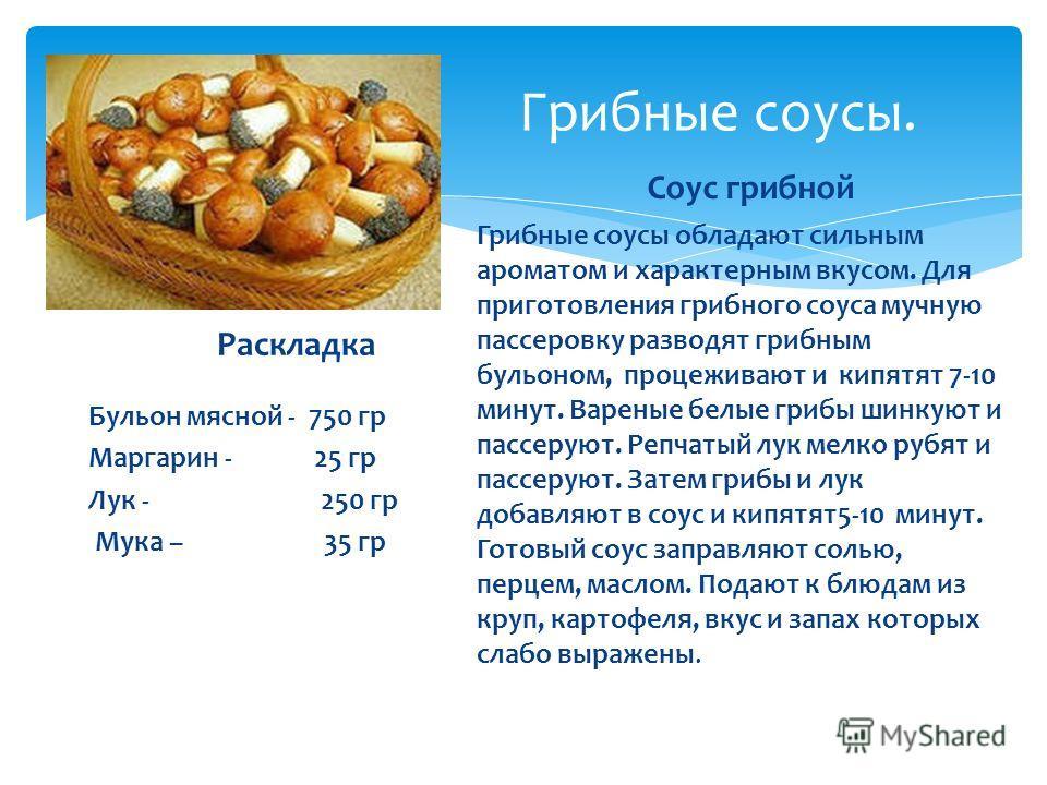 Мясной соус на основе бульона рецепт