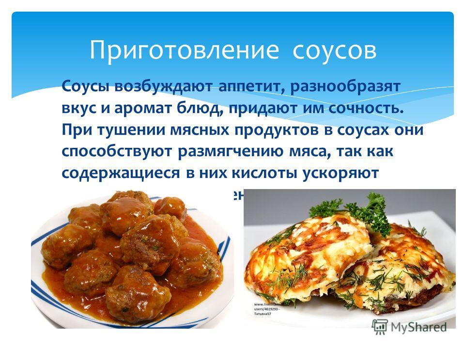 соусы к мясным блюдам урок по технологии
