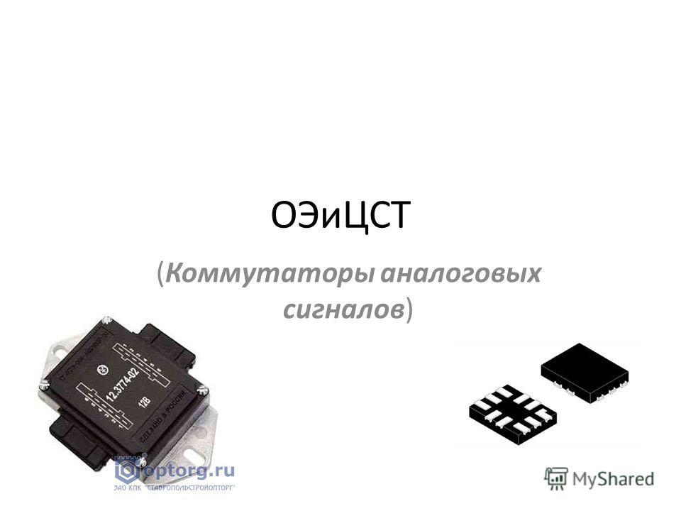 ОЭиЦСТ (Коммутаторы аналоговых сигналов)