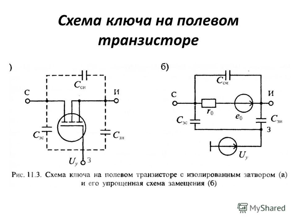 Схема ключа на полевом