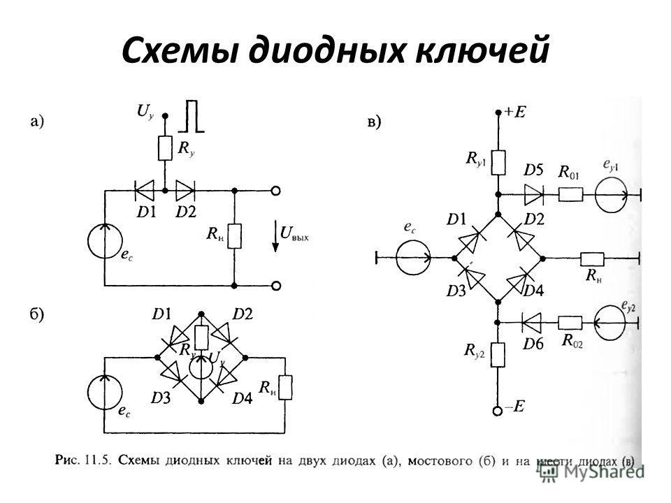 Схемы диодных ключей