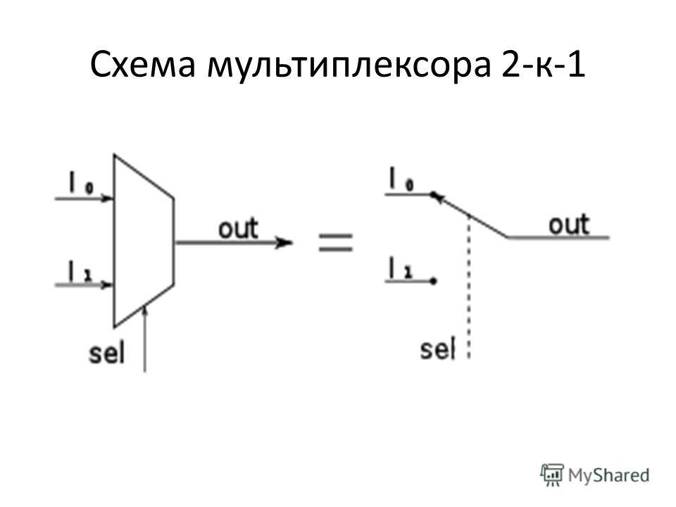 Схема мультиплексора 2-к-1
