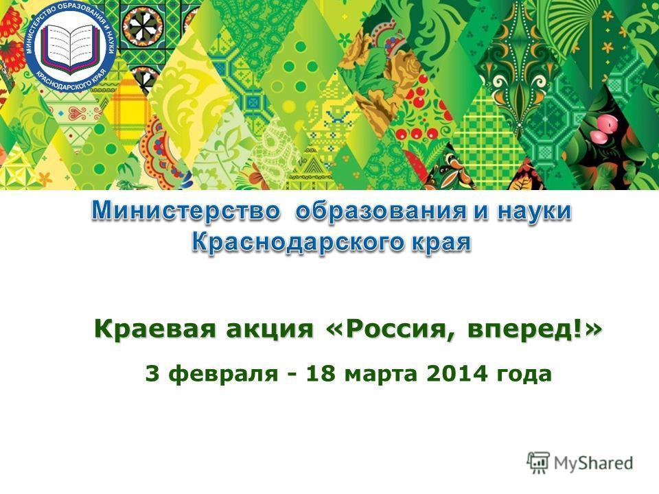 Краевая акция «Россия, вперед!» 3 февраля - 18 марта 2014 года
