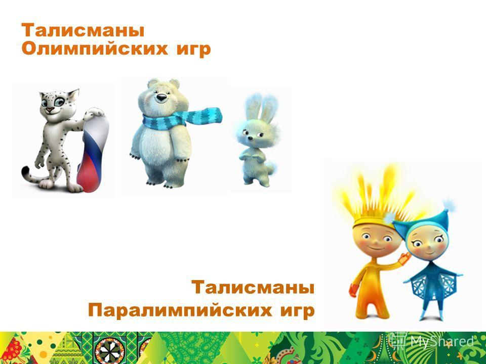 Талисманы Олимпийских игр Талисманы Паралимпийских игр
