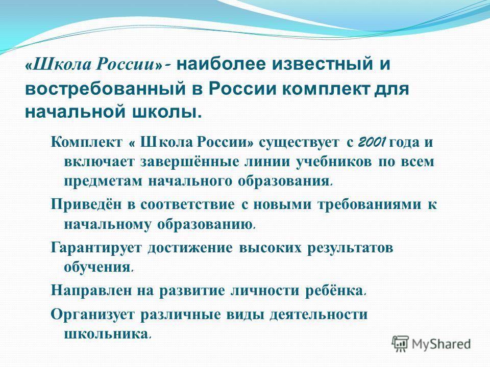 « Школа России »- наиболее известный и востребованный в России комплект для начальной школы. Комплект « Школа России » существует с 2001 года и включает завершённые линии учебников по всем предметам начального образования. Приведён в соответствие с н