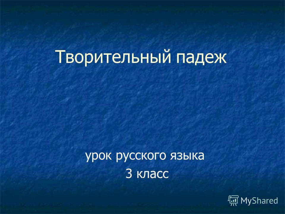 Творительный падеж урок русского языка 3 класс