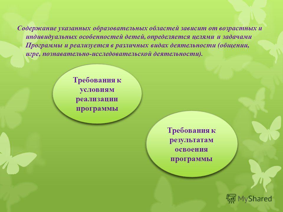становление ценностей здорового образа жизни