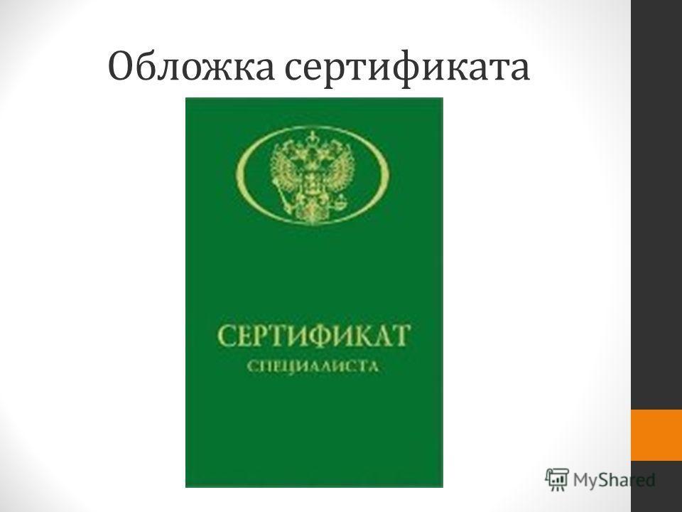 Обложка сертификата