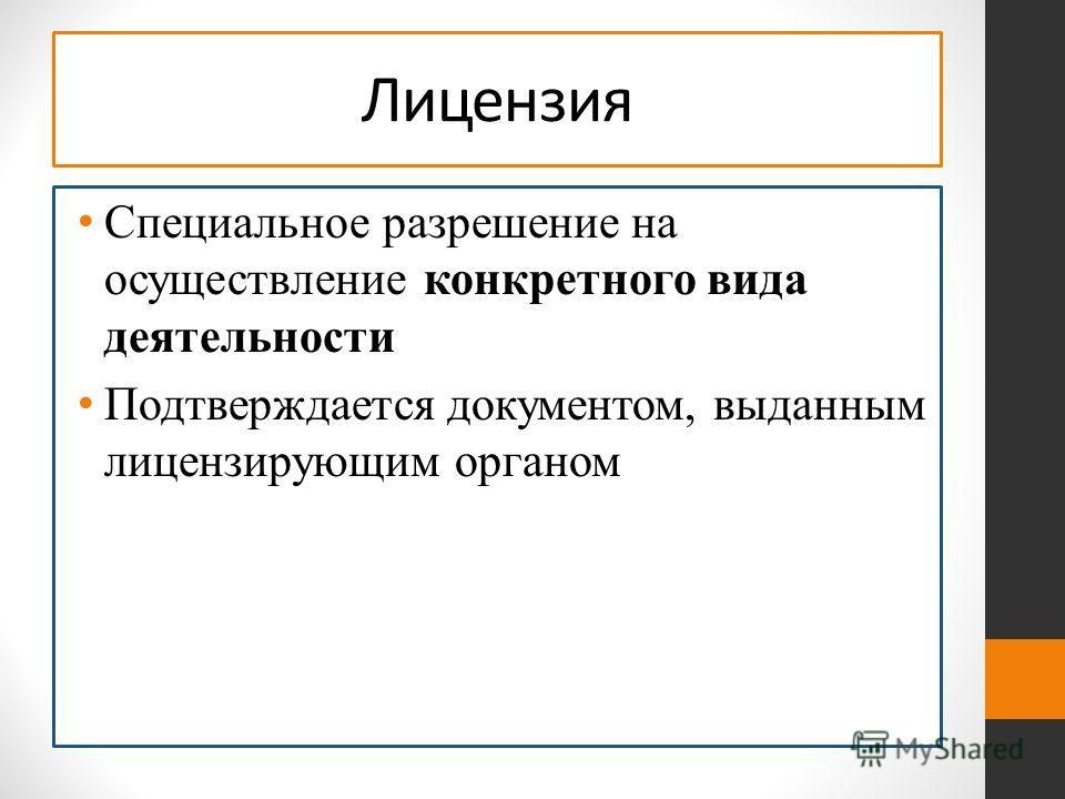 Лицензия Специальное разрешение на осуществление конкретного вида деятельности Подтверждается документом, выданным лицензирующим органом