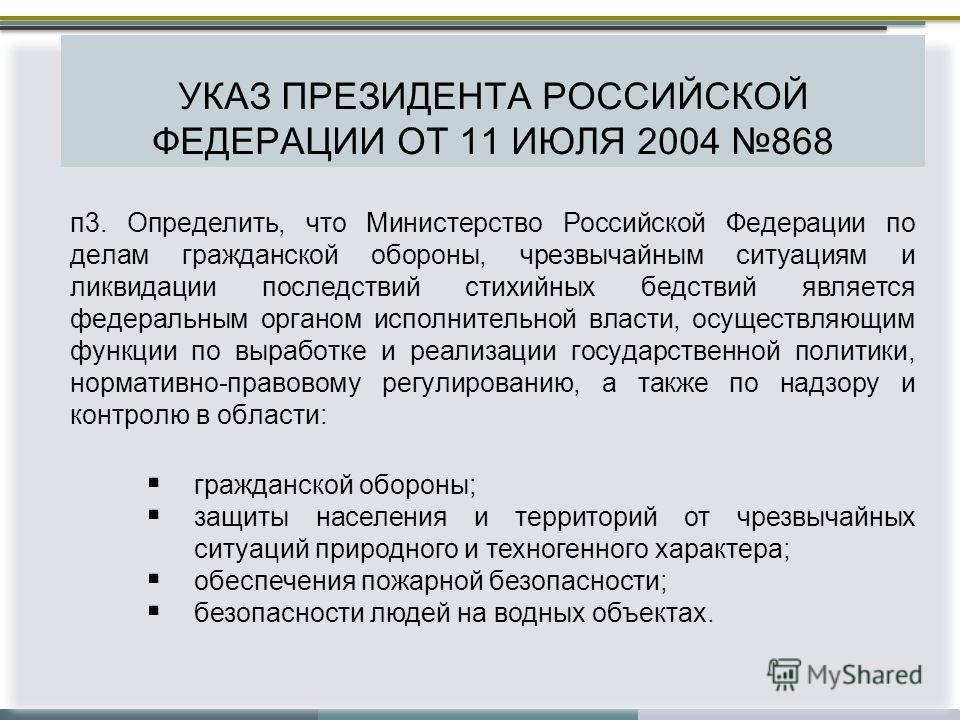 п3. Определить, что Министерство Российской Федерации по делам гражданской обороны, чрезвычайным ситуациям и ликвидации последствий стихийных бедствий является федеральным органом исполнительной власти, осуществляющим функции по выработке и реализаци