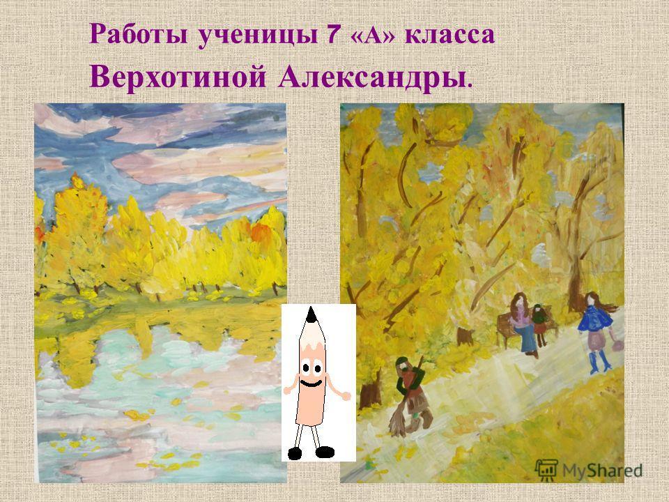 Работы ученицы 7 «А» класса Верхотиной Александры.