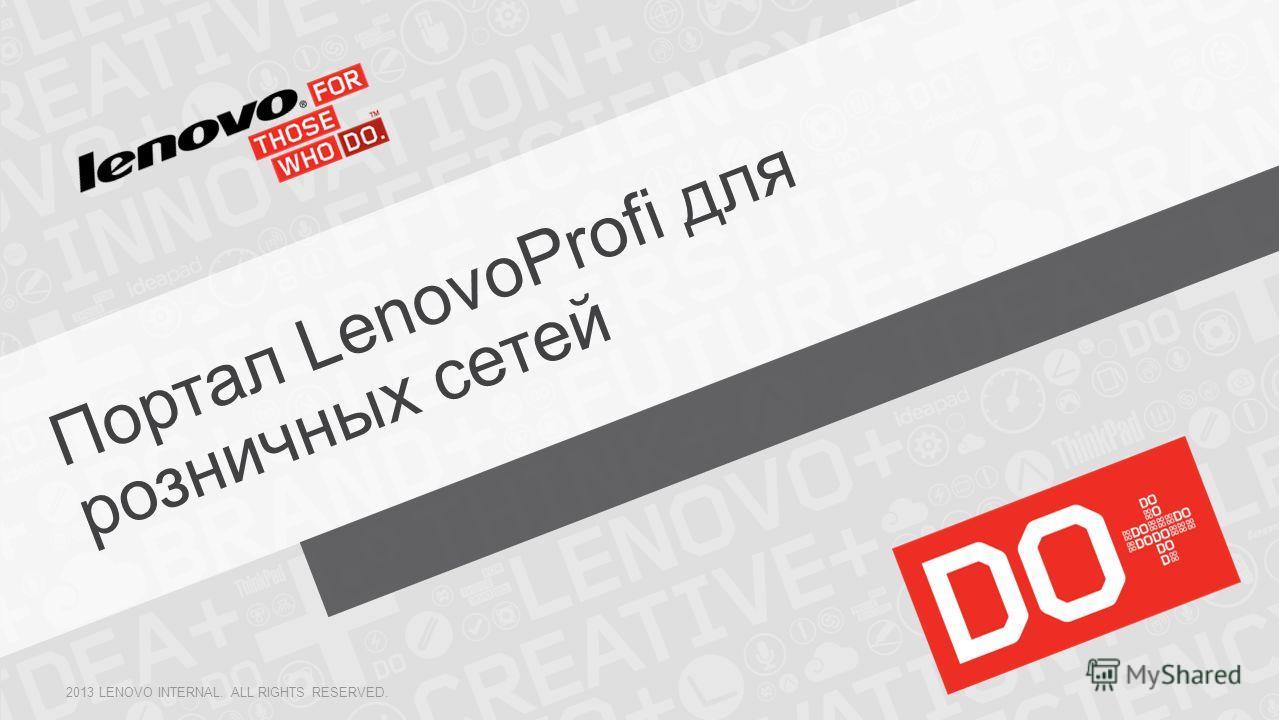 Портал LenovoProfi для розничных сетей 2013 LENOVO INTERNAL. ALL RIGHTS RESERVED.