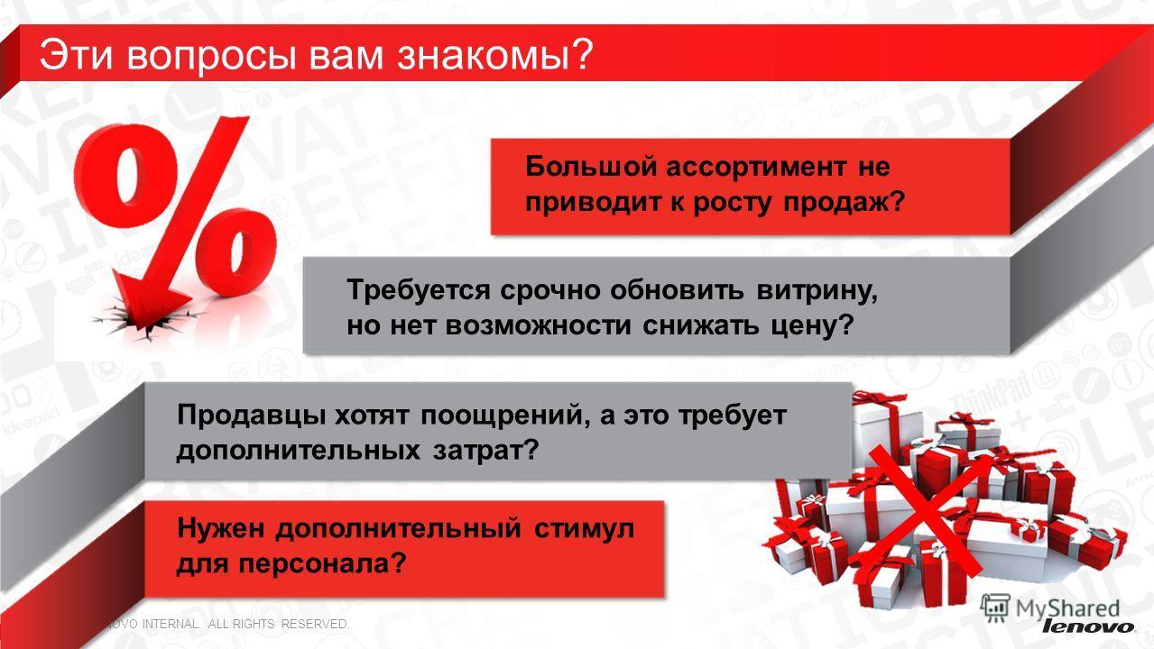 2 Эти вопросы вам знакомы? 2013 LENOVO INTERNAL. ALL RIGHTS RESERVED.