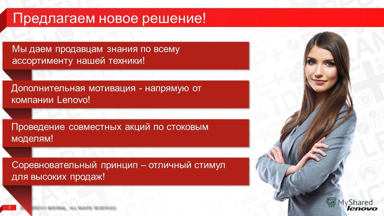 3 Предлагаем новое решение! 2013 LENOVO INTERNAL. ALL RIGHTS RESERVED.